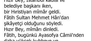 Fatih Sultan Mehmet Han'ın Mahkemesi